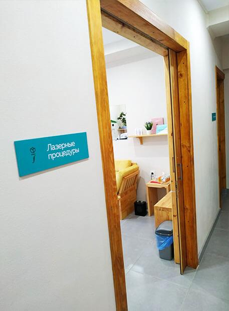 Вход в кабинет лазерной эпиляции студии Файна